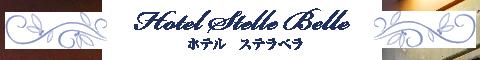 Hakuba Goryu Hotel Stelle Belle